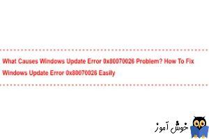 برطرف کردن ارور Error 0x80070026