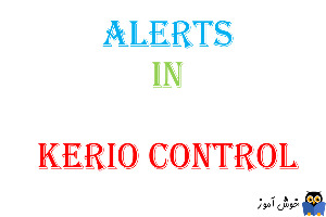 Alert در کریو کنترل