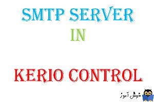 smtp server در کریو کنترل