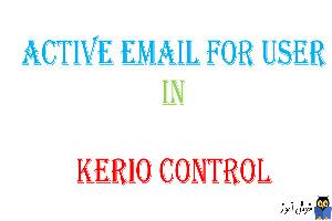 فعال کردن دریافت ایمیل برای کاربران در کریو کنترل