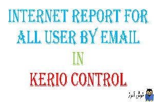دریافت گزارشات اینترنت از طریق ایمیل برای هر کاربر در کریو کنترل