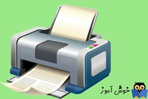 چاپ سند حسابداری در سیستم یکپارچه سازمانی راهکار