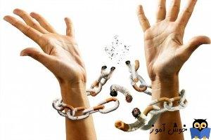 ترجمۀ کتاب روش ساده ترک سیگار نوشتۀ آلن کار : فصل 14 . از چه چیزی دست می کشم؟ (1)