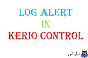Alert لاگ ها در کریو کنترل