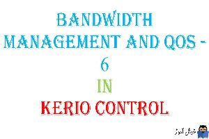 آموزش Bandwidth Management And QOS- بخش ششم