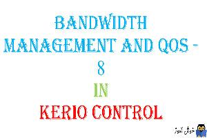 آموزش Bandwidth Management And QOS- بخش هشتم