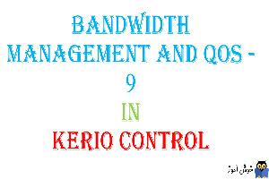 آموزش Bandwidth Management And QOS- بخش نهم