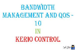 آموزش Bandwidth Management And QOS- بخش دهم