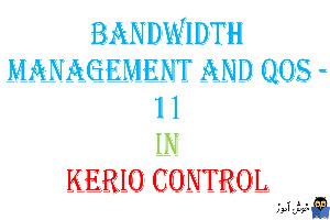 آموزش Bandwidth Management And QOS- بخش یازدهم