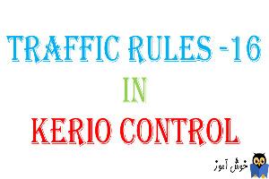 آموزش Traffic Rule در کریو کنترل-بخش شانزدهم