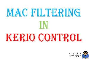 فیلتر کردن مک آدرس در کریو کنترل
