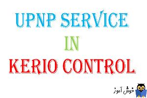 UPnP Service در کریو کنترل