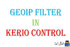 GeoIP Filter در کریو کنترل