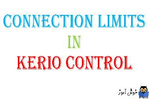 Connection Limits در کریو کنترل