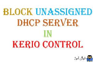 بلاک کردن unassigned dhcp server ها در کریو کنترل