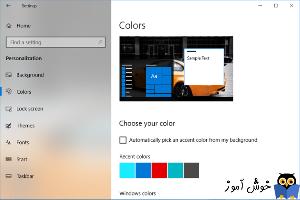 تغییر رنگ منوی Start، Taskbar، Action Center در ویندوز 10