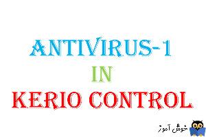 آنتی ویروس در کریو کنترل-بخش اول