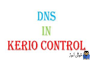 DNS در کریو کنترل