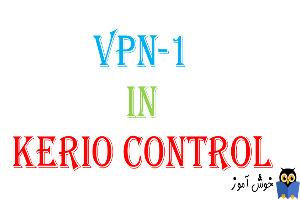 آموزش VPN در کریو کنترل-بخش اول