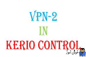 آموزش VPN در کریو کنترل-بخش دوم