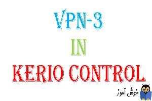 آموزش VPN در کریو کنترل-بخش سوم