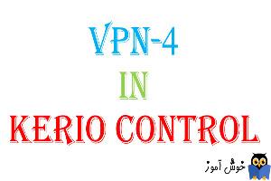 آموزش VPN در کریو کنترل-بخش چهارم