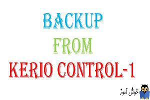 آموزش بک آپ گیری از Kerio Control- بخش اول