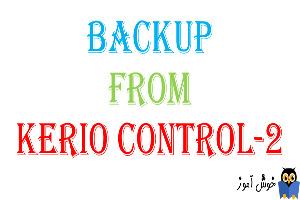 آموزش بک آپ گیری از Kerio Control- بخش دوم