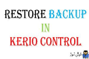 آموزش Restore کردن Backup در کریو کنترل