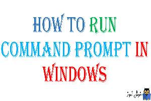 اجرای CMD یا Command Prompt به شکل های مختلف در ویندوز