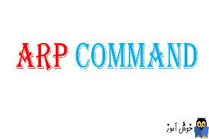 دستور ARP در ویندوز