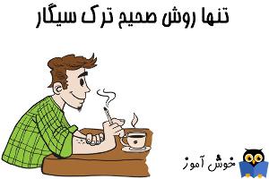 چگونه سیگار را ترک کنم؟