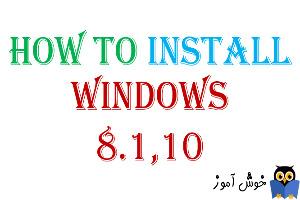 آموزش نصب ویندوز 8.1 و ویندوز 10