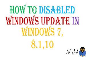 غیرفعال کردن windows update در ویندوزهای 7،8.1،10