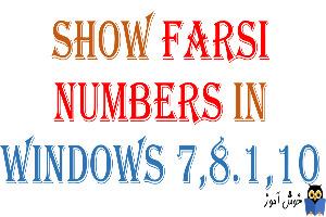 نمایش اعداد به صورت فارسی در ویندوزهای 7،8.1،10