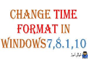 فرمت نمایش 24 ساعته زمان در ویندوز 7،8.1،10
