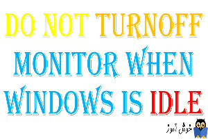 جلوگیری از خاموش شدن مانیتور در زمان idle بودن ویندوز