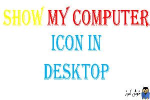 قرار دادن آیکون Computer یا This pc در دسکتاپ ویندوزهای 7،8.1،10