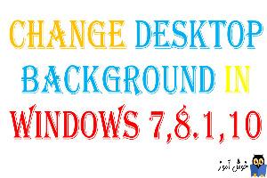 تغییر عکس بک گراند دسکتاپ در ویندوزهای 7،8.1،10