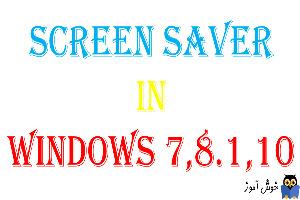 فعال یا غیرفعال کردن Screen saver در ویندوزهای 7،8.1،10
