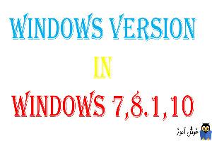 نمایش ورژن ویندوزهای 7،8.1،10