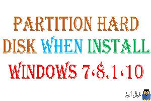 نحوه پارتیشن بندی هارد دیسک هنگام نصب ویندوز 7،8.1،10