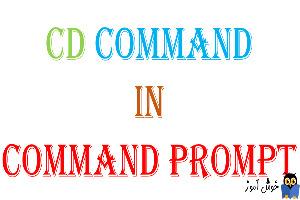 دستور Cd در cmd