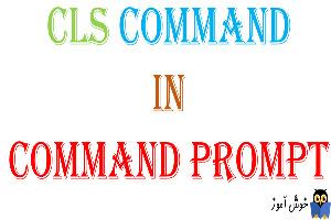 دستور CLS در cmd