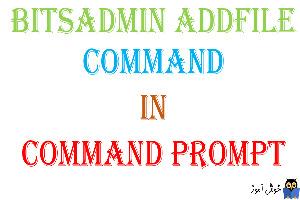 دستور bitsadmin addfile در cmd
