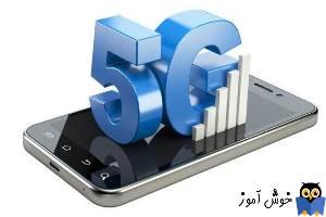 آموزش فناوری 5G : شروع آموزش 5G