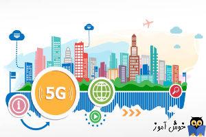 آموزش فناوری 5G : شبکه نسل پنجم موبایل