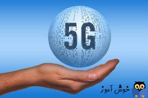 آموزش فناوری 5G : مدت زمان لازم برای توسعۀ فناوری 5G