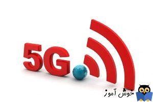 آموزش فناوری 5G : کاربردها