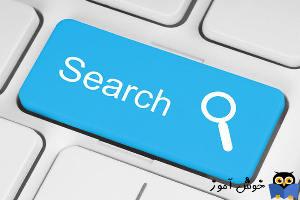 تکنیکهای جستجوی حسابها در سند حسابداری